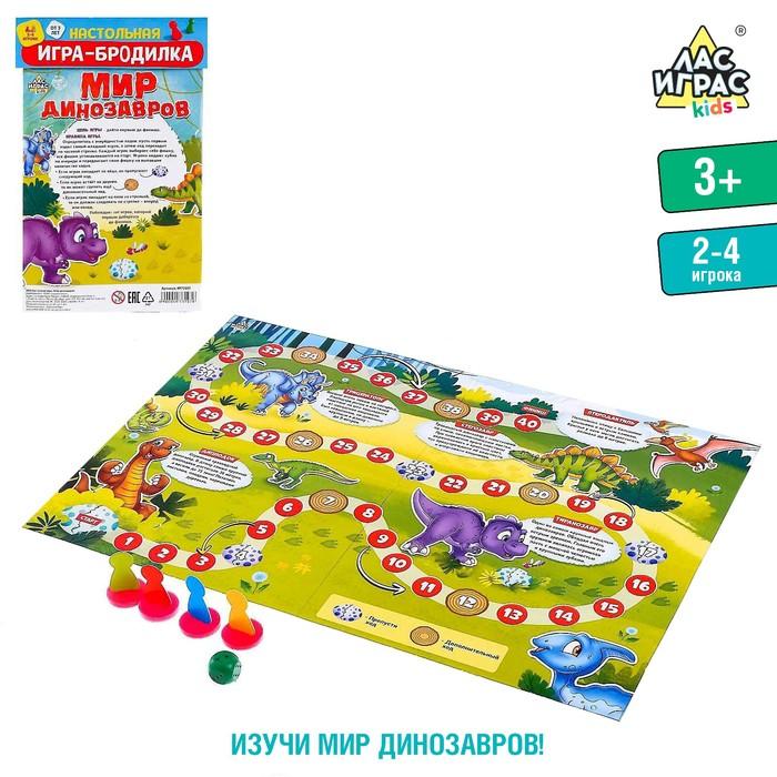 Игра-бродилка Мир динозавров