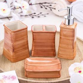 Набор аксессуаров для ванной комнаты «Полис», 4 предмета (дозатор 100 мл, мыльница, 2 стакана), цвет коричневый