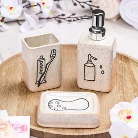 Набор аксессуаров для ванной комнаты «Эскиз», 3 предмета (дозатор 200 мл, мыльница, стакан)