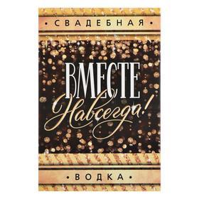 Наклейка на бутылку «Свадебная водка' вместе навсегда, 8 × 12 Ош