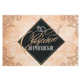 Наклейка на бутылку «Свадебное шампанское» вензеля, 12 × 8 см