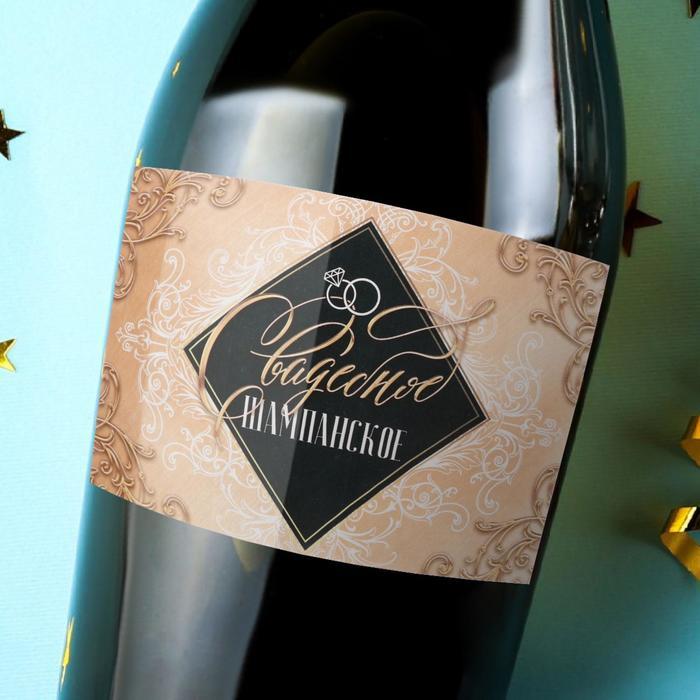 Наклейка на бутылку Свадебное шампанское, вензеля, 12 8 см
