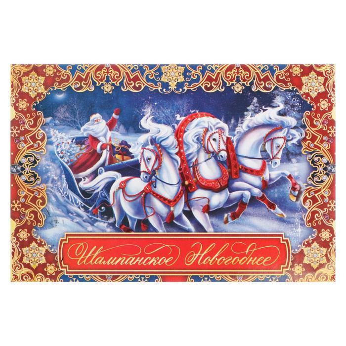 Наклейка на бутылку Шампанское Новогоднее Дед Мороз, 12х8 см