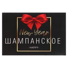 """Наклейка на бутылку """"Шампанское Новогоднее"""" бант, 12х8 см"""