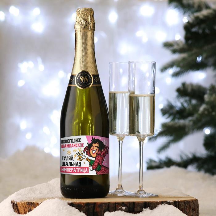Наклейка на бутылку Шампанское Новогоднее шальная императрица, 12х8 см