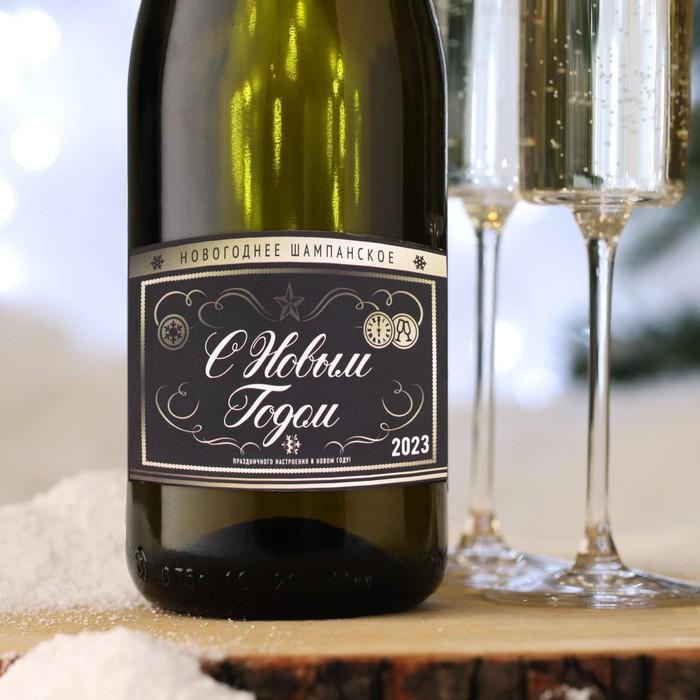 Наклейка на бутылку Шампанское Новогоднее чз С Новым годом, 12х8 см