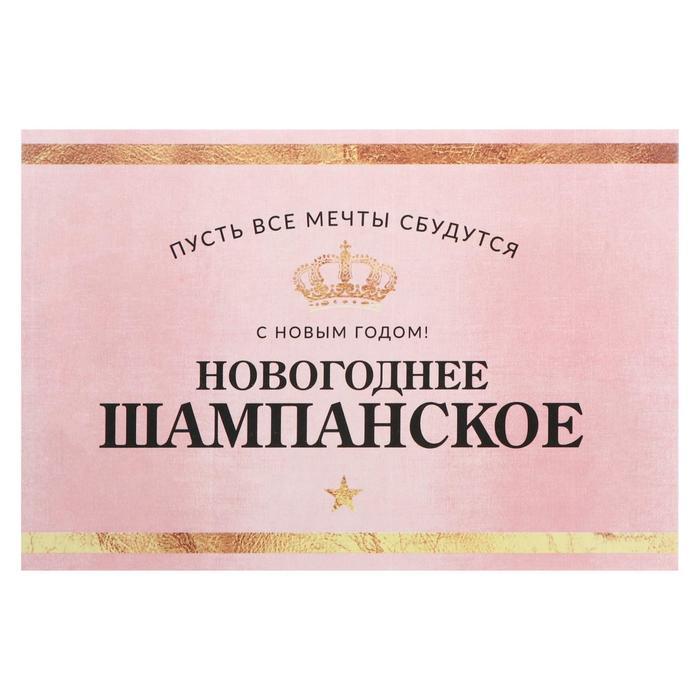 Наклейка на бутылку Шампанское Новогоднее розовая, 12х8 см