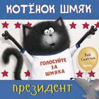 Кк. Котенок Шмяк. Котёнок Шмяк - президент. Скоттон Р.