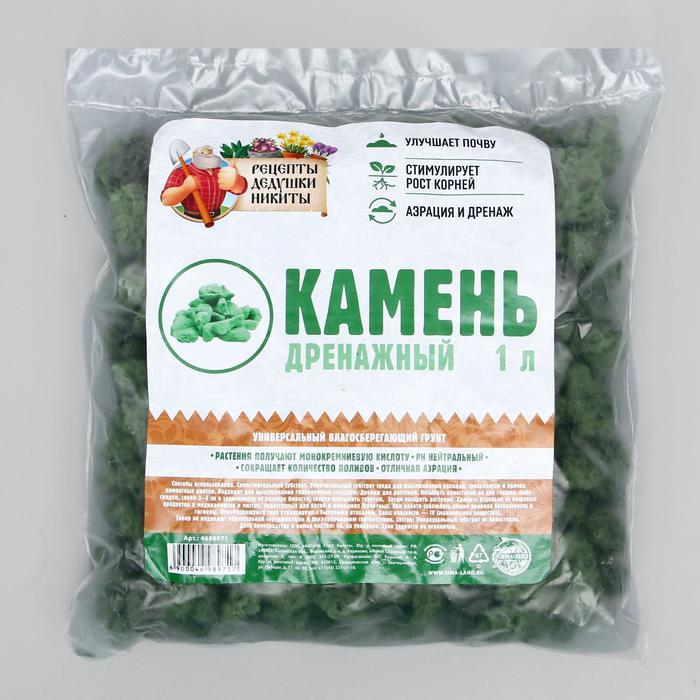 """Дренажный камень """"Рецепты Дедушки Никиты"""" зеленый 1 л"""