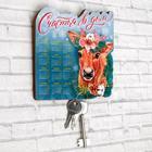 Ключница с календарём