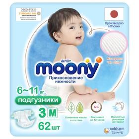 Подгузники MOONY M (6-11 кг), 62 шт