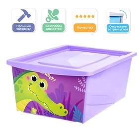 Ящик для игрушек, с крышкой, объём 30 л, цвет фиолетовый
