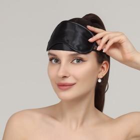 Маска для сна, с носиком, двойная резинка, 19 × 8,5 см, цвет чёрный Ош