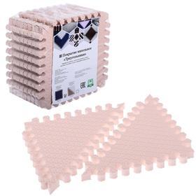 Детский коврик-пазл «Треугольник» 33х33 см, толщина 18 мм (светло-кремовый), термо плёнка
