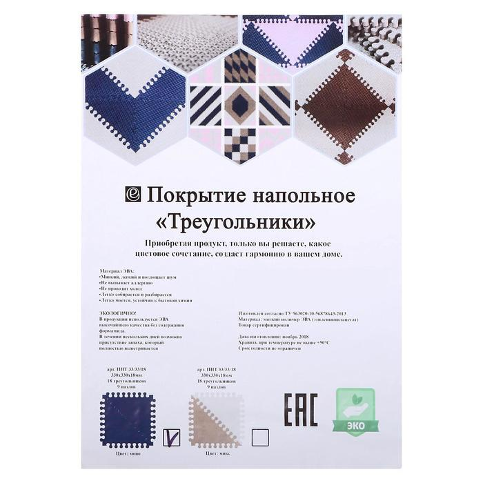 Детский коврик-пазл «Треугольник» 33х33 см, толщина 18 мм (светло-кремовый), термоплёнка