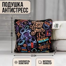 Подушка-антистресс Happy New Year Ош