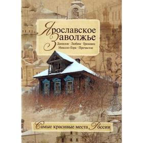 Ярославское Заволжье Ош