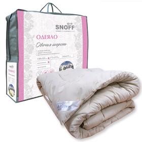 Одеяло облегчённое, размер 140 х 205 см, овечья шерсть