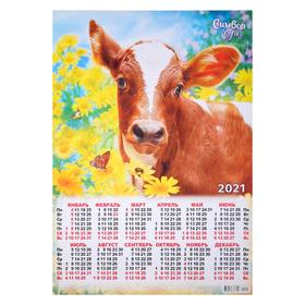 """Календарь листовой А2 """"Символ года - 2021 - 110"""""""