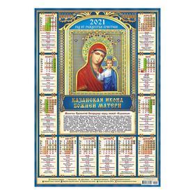 """Календарь листовой А2 """"Православный - 2021 - 004"""""""