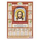 Календарь листовой А2
