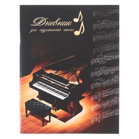 Дневник для музыкальной школы 48 листов на скрепке «Рояль на сцене», обложка мелованный картон Ош