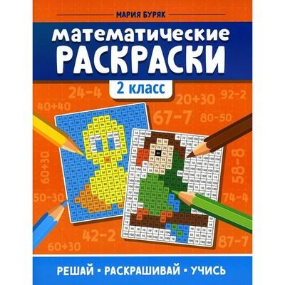 «Математические раскраски: 2 класс», Буряк М.В. - Фото 1