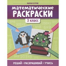 «Математические раскраски: 3 класс», Буряк М.В.