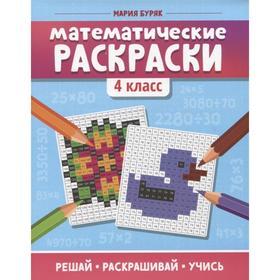 «Математические раскраски: 4 класс», Буряк М.В.