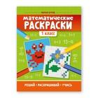 «Математические раскраски: 1 класс», Буряк М.В.
