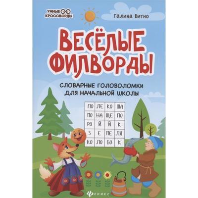 Веселые филворды: словарные головоломки для начальной школы, Битно Г.М. - Фото 1