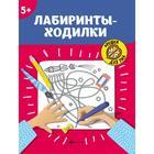 Лабиринты-ходилки «Орешки для ума», для детей старше 5 лет, издательство 4-е - Фото 1