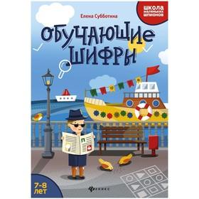 Школа маленьких шпионов. Обучающие шифры: 7-8 лет, Субботина Е.А.