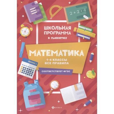 «Математика: все правила, 1-4 классы», издательство 2-е, Буряк М.В. - Фото 1