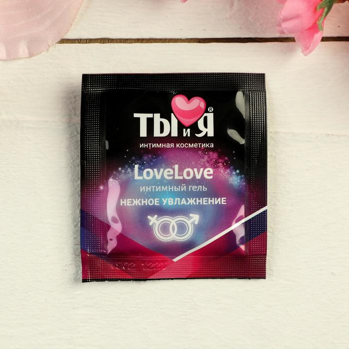 """Гель интимный, увлажняющий """"LOVELOVE"""", одноразовая упаковка, 4 г"""