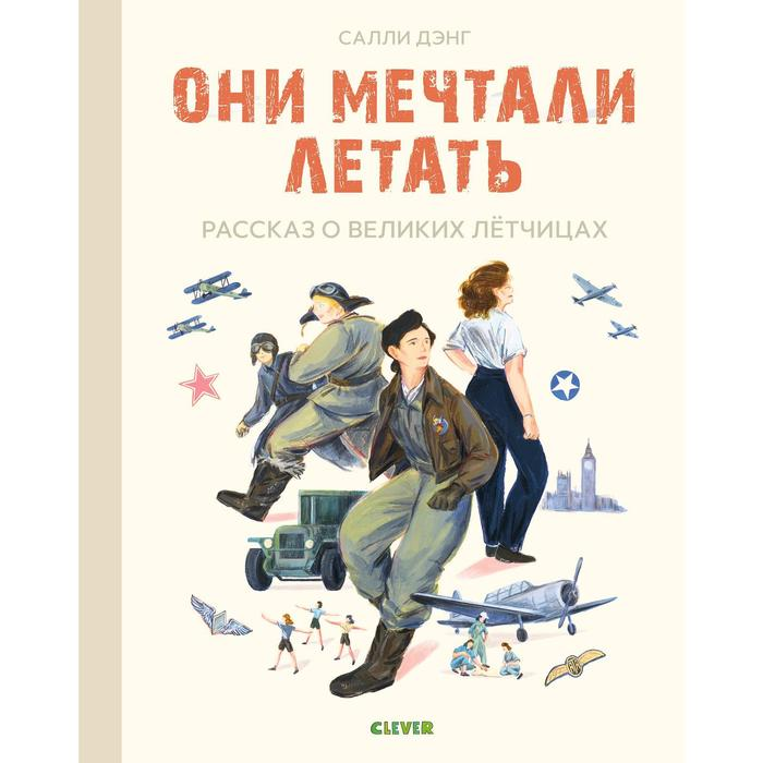 Лучшие книги о войне. Истории удивительных женщин. Они мечтали летать. Рассказ о великих летчицах