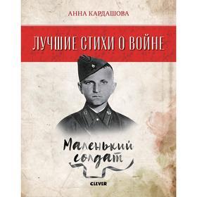 Лучшие книги о войне. Лучшие стихи о войне. Маленький солдат. Кардашова А.