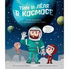 ОиР. Тим и Лёля в космосе. Приключения в Солнечной системе. Галкина А.