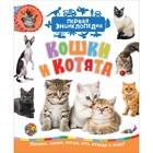 Энциклопедия «Кошки и котята»