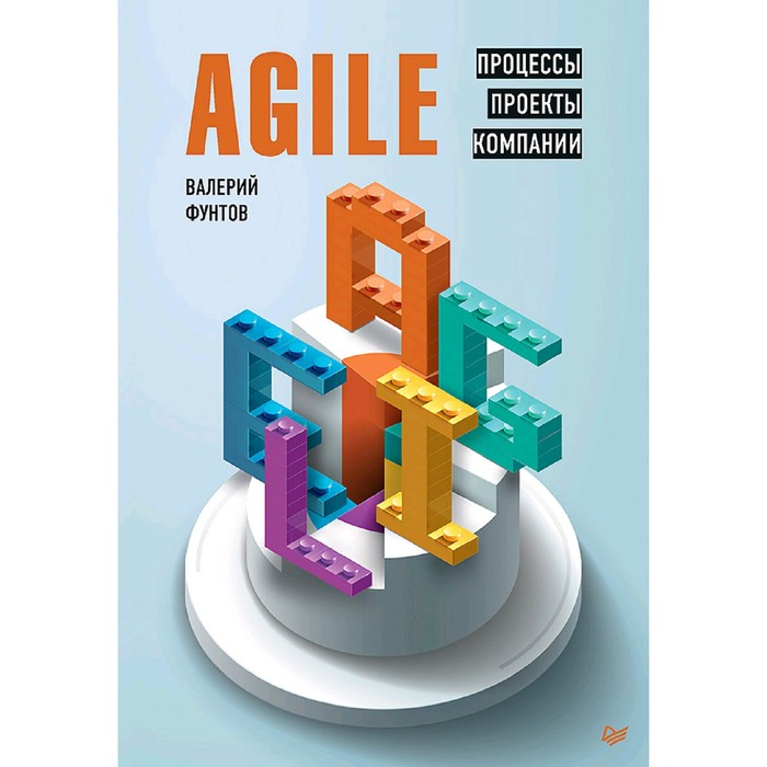 Agile. Процессы, проекты, компании. Фунтов В. Н.