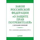 Закон Российской Федерации «О защите прав потребителей» с образцами заявлений. Рогожин М. Ю.