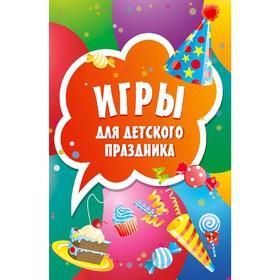 Игры для детского праздника (45 карточек)