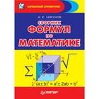 Сборник формул по математике. Цикунов А. Е.