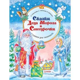 Сказки Деда Мороза и Снегурочки. Тимофеева С. А.