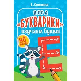 Игра «Букварики». Изучаем буквы (90 карточек). Сатаева Е. В.