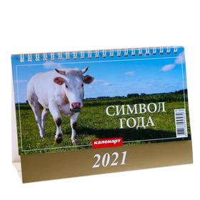 "Календарь домик ""Символ года. Вид 2"" 2021 год, 20х14 см"