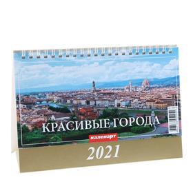 """Календарь домик """"Красивые города"""" 2021 год, 20х14 см"""