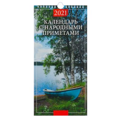 """Календарь настенный перекидной, на ригеле """"Календарь с народными приметами"""" 2021 год, 16,5х3"""