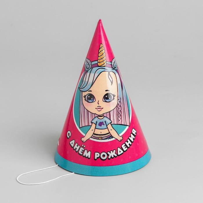 Колпак бумажный С днём рождения, радужная девчонка