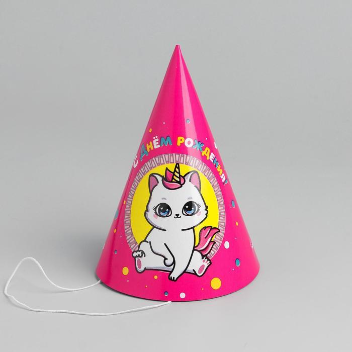 Колпак бумажный С днём рождения, радужная кошечка